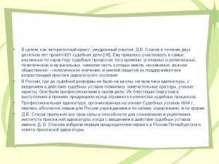 В целом, как авторитетный юрист, умудренный опытом, Д.В. Стасов в течение двух д