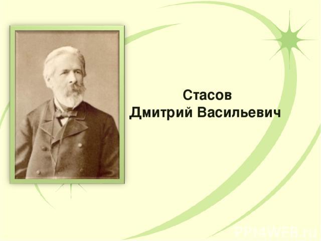 Стасов Дмитрий Васильевич