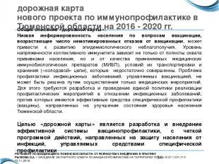 дорожная карта нового проекта по иммунопрофилактике в Тюменской области на 2016