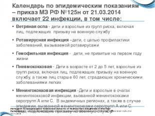 Календарь по эпидемическим показаниям – приказ МЗ РФ №125н от 21.03.2014 включае