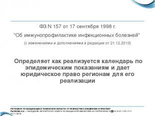 """ФЗ N 157 от 17 сентября 1998 г. """"Об иммунопрофилактике инфекционных болезней"""" (с"""