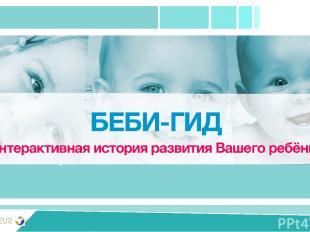 PRIVIVKA New version Портал о вакцинах и вакцинации
