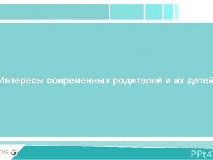 PRIVIVKA New version Интересы современных родителей и их детей