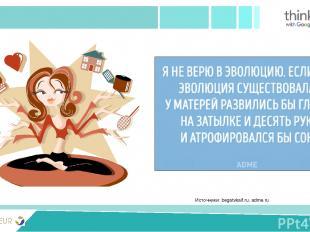 PRIVIVKA New version Источники: begatvkaif.ru, adme.ru
