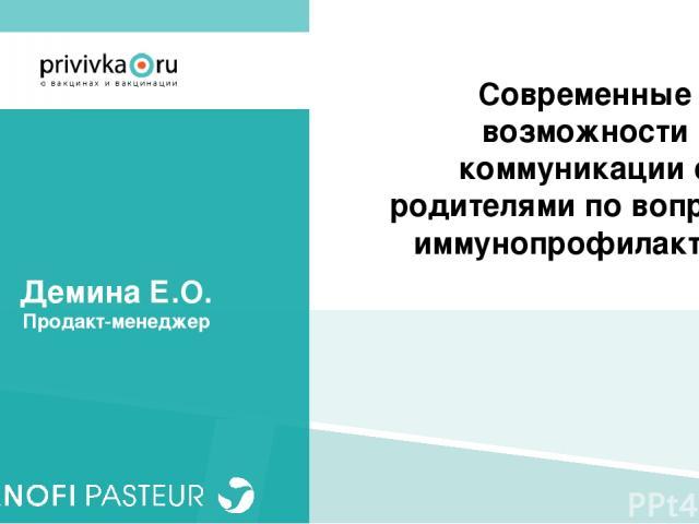 Демина Е.О. Продакт-менеджер Современные возможности коммуникации с родителями по вопросам иммунопрофилактики