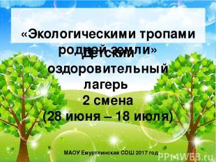 «Экологическими тропами родной земли» Детский оздоровительный лагерь 2 смена (28