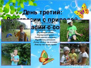 День третий: «В согласии с природой – в согласии с собой» День природе посвятили