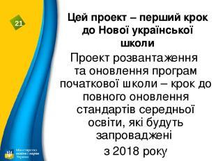 Цей проект – перший крок до Нової української школи Проект розвантаження та онов