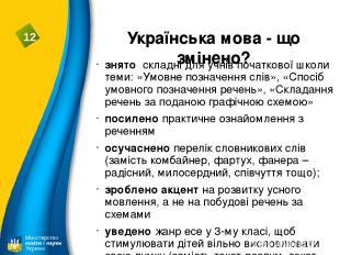 Українська мова - що змінено? знято складні для учнів початкової школи теми: «Ум