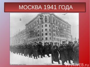 МОСКВА 1941 ГОДА