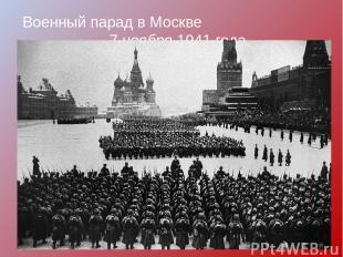 Военный парад в Москве 7 ноября 1941 года