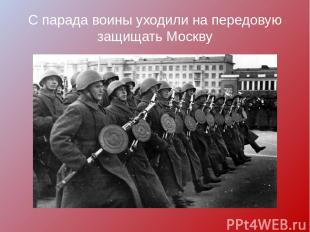 С парада воины уходили на передовую защищать Москву