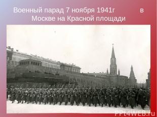 Военный парад 7 ноября 1941г в Москве на Красной площади