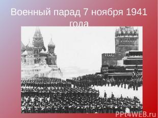 Военный парад 7 ноября 1941 года
