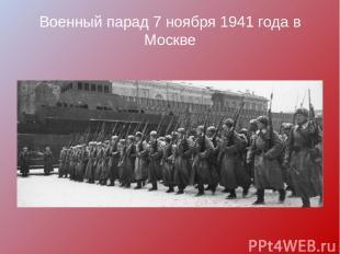 Военный парад 7 ноября 1941 года в Москве