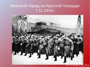 Военный парад на Красной площади 7.11.1941г.
