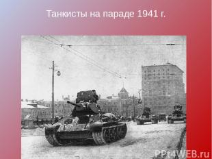 Танкисты на параде 1941 г.