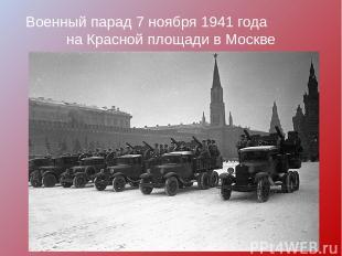 Военный парад 7 ноября 1941 года на Красной площади в Москве
