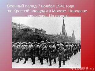 Военный парад 7 ноября 1941 года на Красной площади в Москве. Народное ополчение