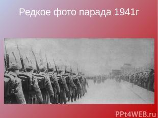 Редкое фото парада 1941г