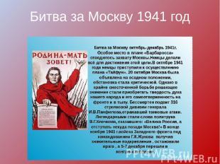 Битва за Москву 1941 год
