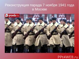 Реконструкция парада 7 ноября 1941 года в Москве