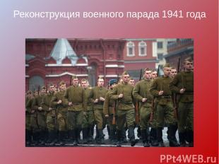 Реконструкция военного парада 1941 года