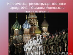 Историческая реконструкция военного парада 1941 г. Солдаты Московского военного