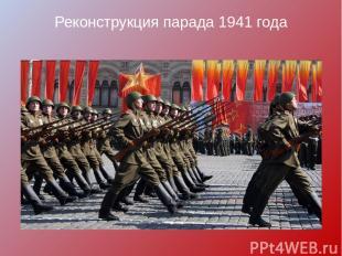 Реконструкция парада 1941 года