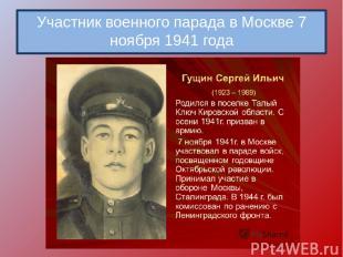 Участник военного парада в Москве 7 ноября 1941 года