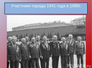 Участники парада 1941 года в 1988г.