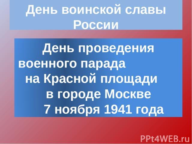 День воинской славы России День проведения военного парада на Красной площади в городе Москве 7 ноября 1941 года