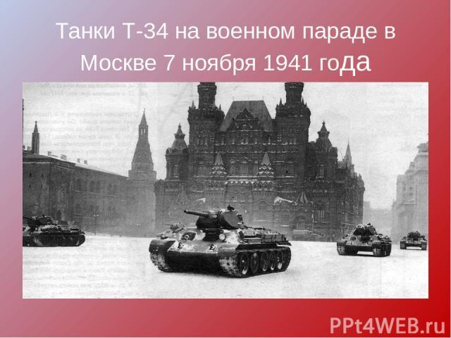 Танки Т-34 на военном параде в Москве 7 ноября 1941 года