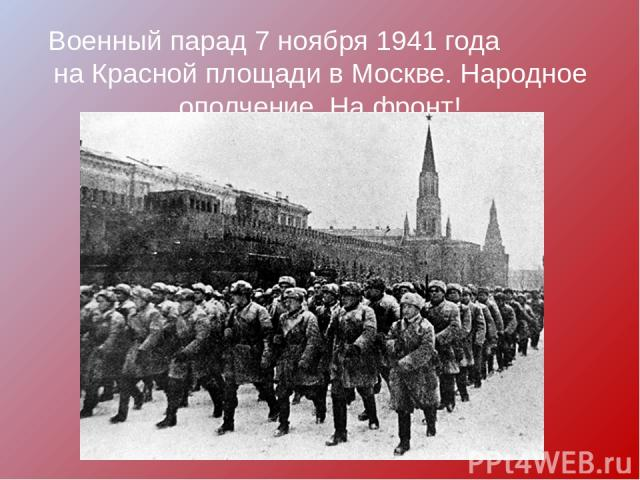 Военный парад 7 ноября 1941 года на Красной площади в Москве. Народное ополчение. На фронт!