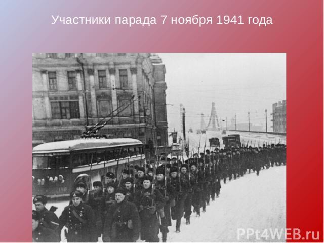 Участники парада 7 ноября 1941 года