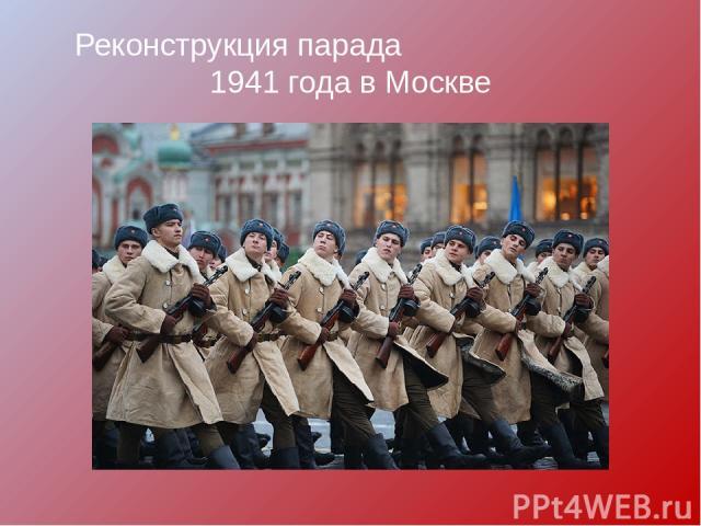 Реконструкция парада 1941 года в Москве