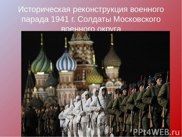 Историческая реконструкция военного парада 1941 г. Солдаты Московского военного округа