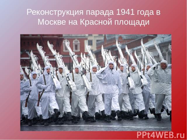 Реконструкция парада 1941 года в Москве на Красной площади