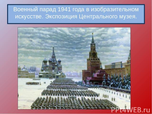 Военный парад 1941 года в изобразительном искусстве. Экспозиция Центрального музея.