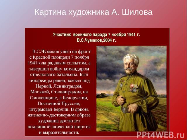 Картина художника А. Шилова
