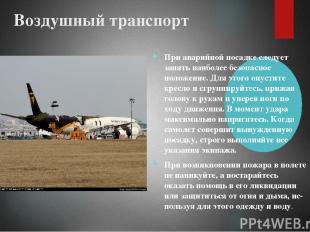 Воздушный транспорт При аварийной посадке следует занять наиболее безопасное пол