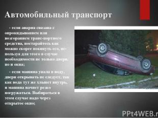 Автомобильный транспорт - если авария связана с опрокидыванием или возгоранием т