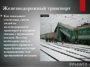 Железнодорожный транспорт Как показывает статистика, гибель людей на железнодоро