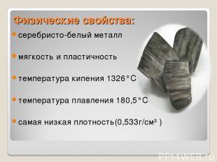 Физические свойства: серебристо-белый металл мягкость и пластичность температура