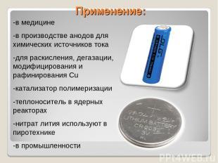 Применение: -в медицине -в производстве анодов для химических источников тока -д