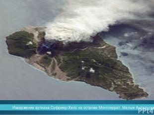 Извержение вулканаСуфриер-Хилсна острове Монтсеррат.Малые Антильские острова