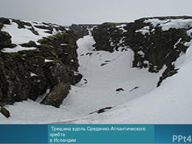 Трещина вдоль Срединно-Атлантического хребта вИсландии