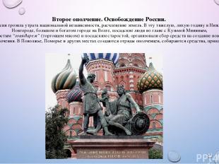 Второе ополчение. Освобождение России. России грозила утрата национальной незав
