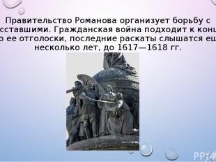 Правительство Романова организует борьбу с восставшими. Гражданская война подход