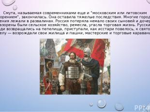 """Смута, называемая современниками еще и """"московским или литовским разорением"""", за"""